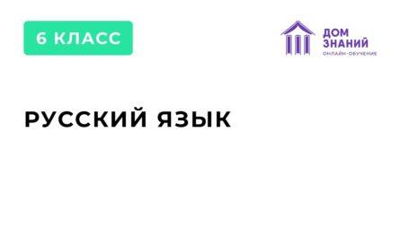 """6 Класс. Русский Язык. Магомачиева Д.К. Тема: """"Безличные глаголы"""""""