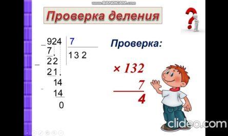 Проверка деления 3 класс
