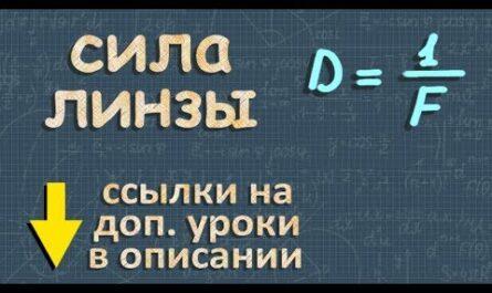 ЛИНЗЫ физика 8 класс ОПТИЧЕСКАЯ СИЛА ЛИНЗЫ