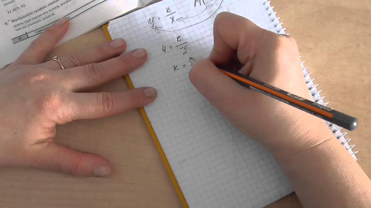 Графики прямой и обратной пропорциональности. 6 класс
