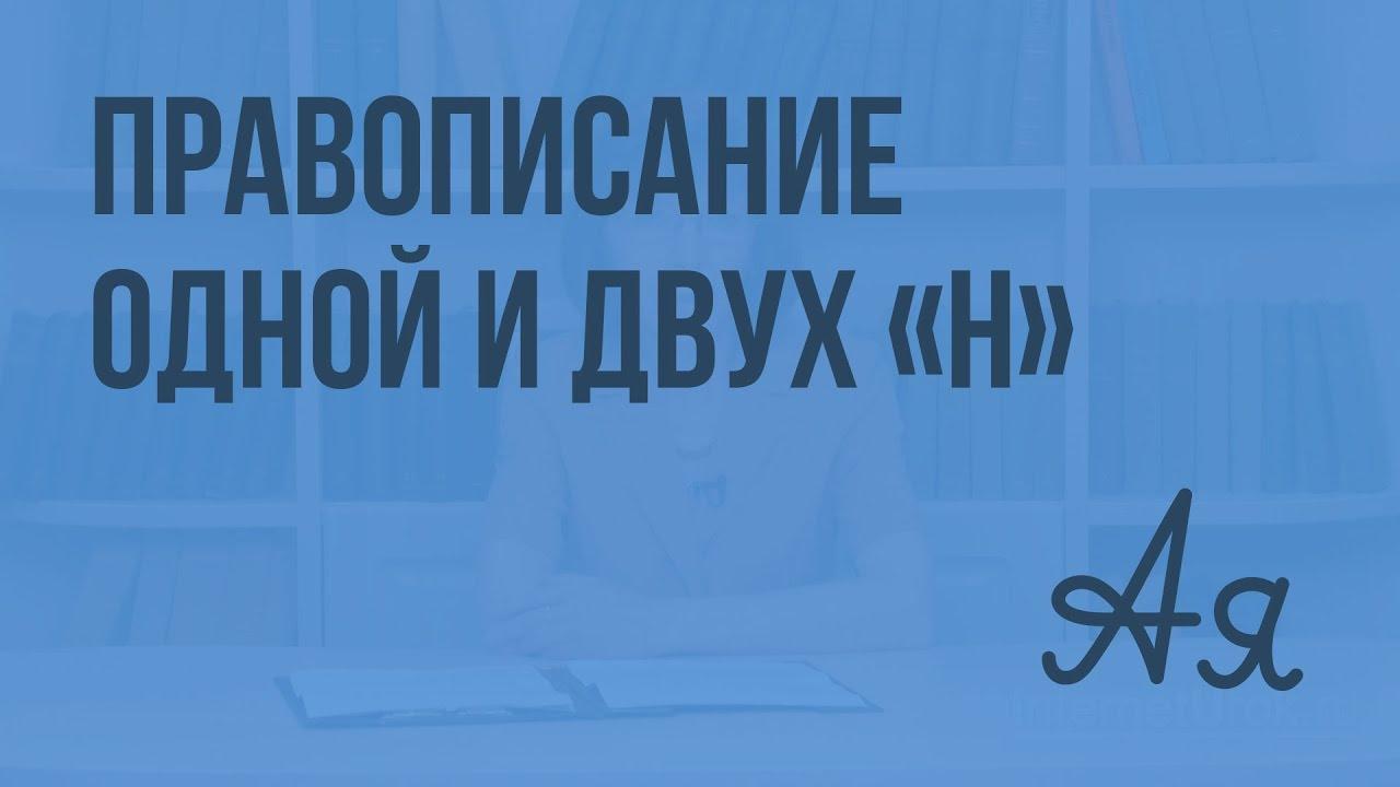 Повторение орфографии. Правописание одной и двух Н в различных частях речи. Видеоурок по русскому