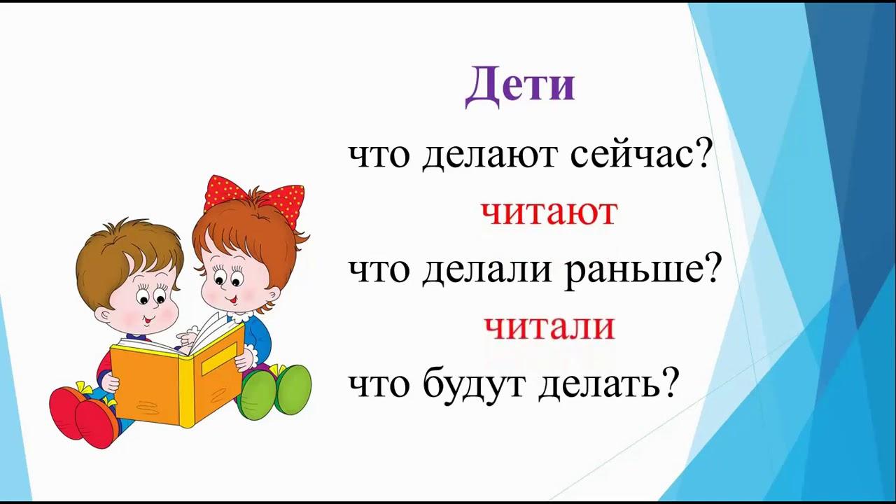 3 класс Русский язык Изменение глаголов по временам