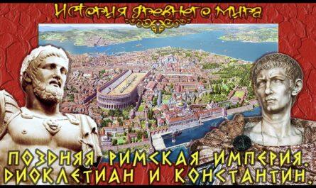 Поздняя Римская империя. Диоклетиан и Константин. (рус.) История древнего мира.