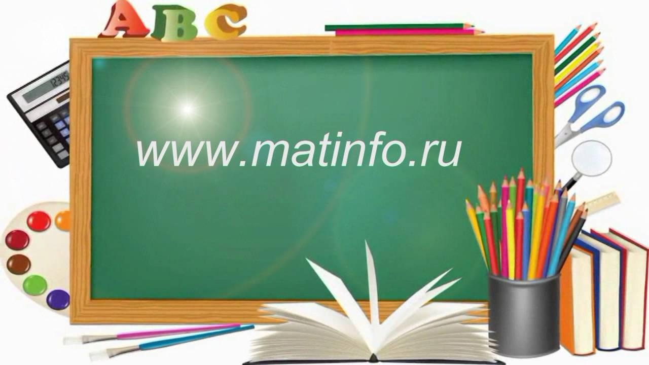 Уроки.Математика. 6 Класс. Перпендикулярные прямые и параллельные прямые.