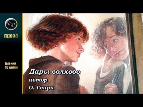 О. Генри Дары волхвов рассказ -аудиокниги 2017 читает Евгений Поздний