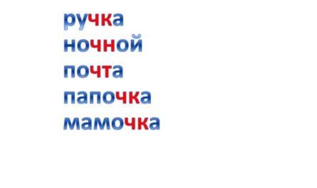 """Чк"", ""чн"", ""чт"" - Сайт-игра Разумейкин"