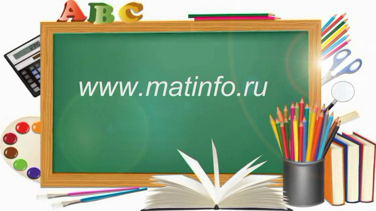 Уроки.Математика. 6 Класс. Координатная плоскость