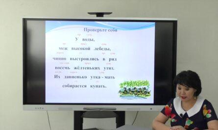 """""""Части речи. Повторение"""". 4 класс. Русский язык"""