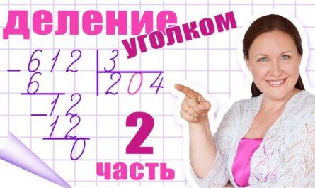 Деление в столбик без остатка. Деление столбиком чисел с нулями. Примеры на деление с нулями.