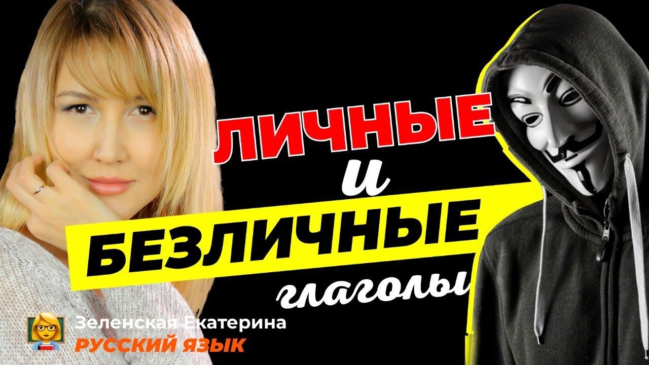 Русский язык. Личные и безличные глаголы