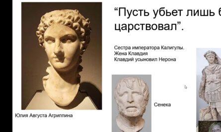 Рим при императоре Нероне - урок в 5 класе