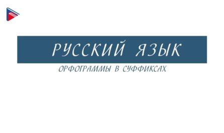 6 класс - Русский язык - Орфограммы в суффиксах