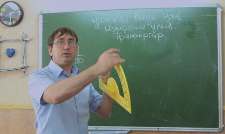 Урок № 10 Математика 5 класс. Измерение углов. Виды углов. Транспортир.