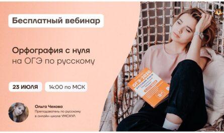 Орфография с нуля | Русский язык ОГЭ | Умскул