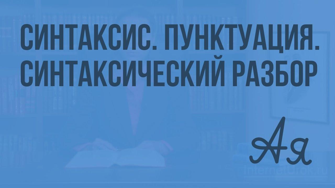 Синтаксис. Пунктуация. Синтаксический разбор. Видеоурок по русскому языку 7 класс