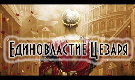 История Древнего мира, 5 класс, Единовластие Цезаря