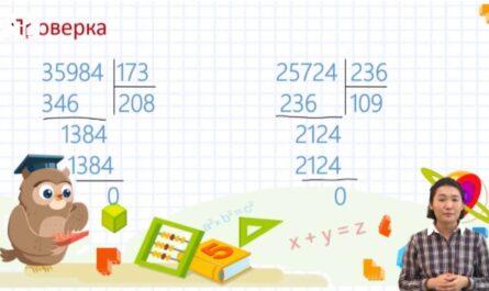 4 класс / Математика / Письменное деление на трехзначное  число / 25.04.2020