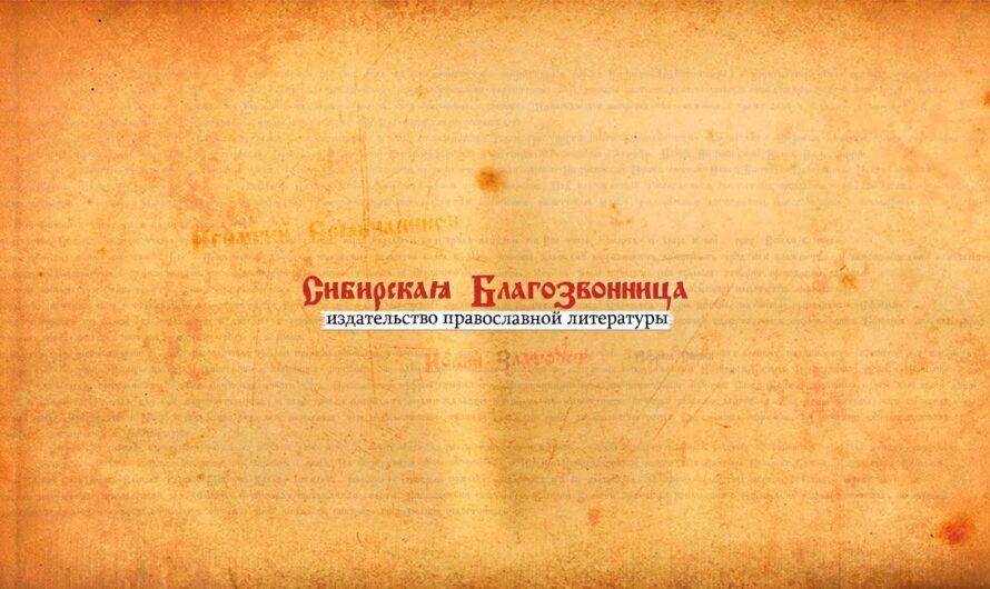 Книга ХРИСТИАНСКИЕ ЛЕГЕНДЫ И СКАЗКИ. СЕЛЬМА ЛАГЕРЛЁФ