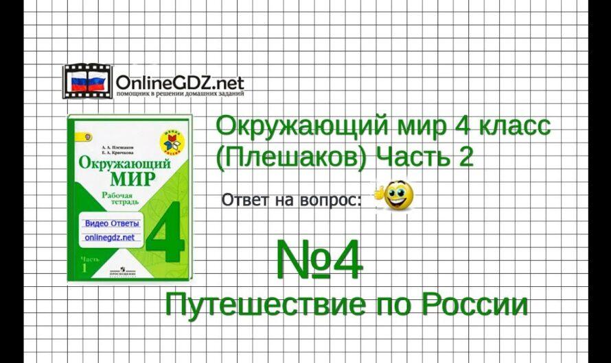 Задание 4 Путешествие по России – Окружающий мир 4 класс (Плешаков А.А.) 2 часть