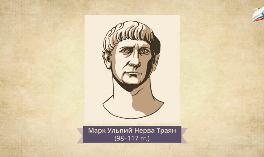 В Риме при императорах Нероне и Траяне