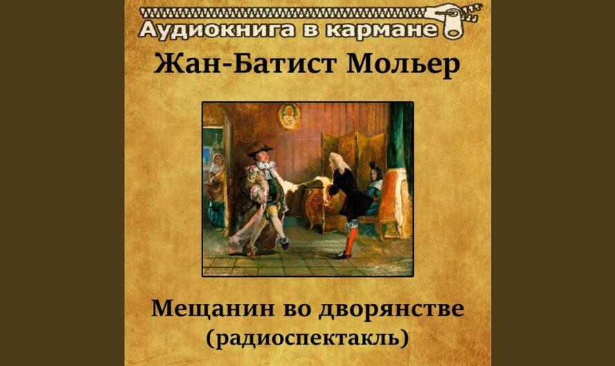 Мещанин во дворянстве, Чт. 4