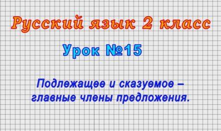 Русский язык 2 класс (Урок№15 - Подлежащее и сказуемое – главные члены предложения.)