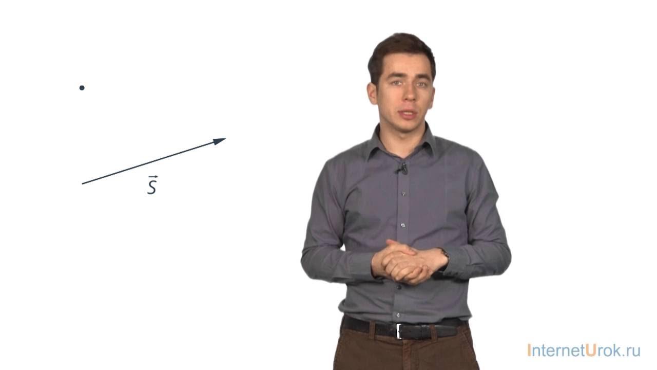 Определение координаты движущегося тела. Видеоурок по физике 9 класс