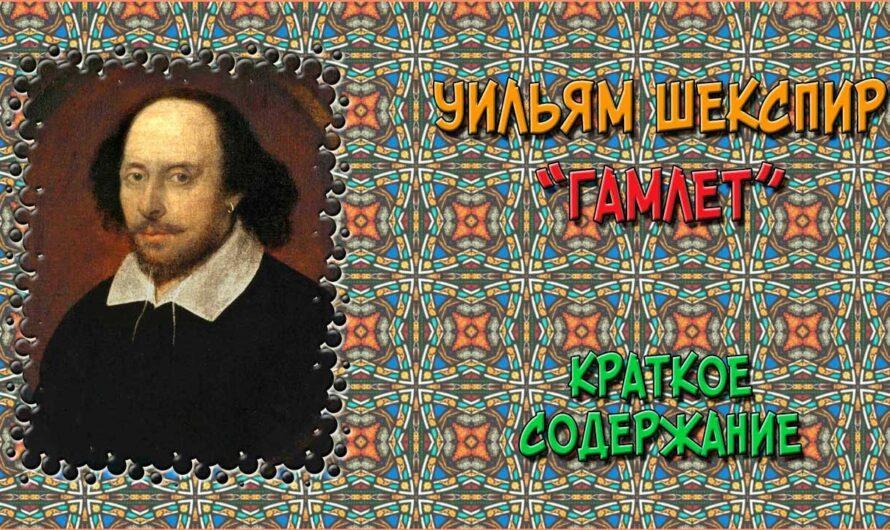 Шекспир «Гамлет» – краткое содержание по актам