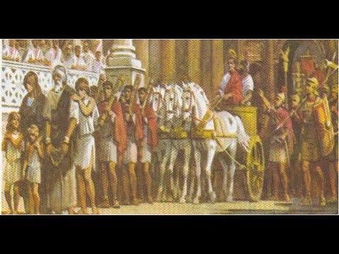 Римская империя. История 5 класс.