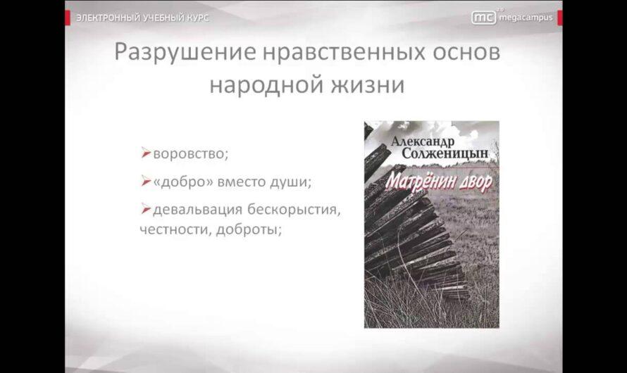 84 Александр Солженицын  Матрёнин двор