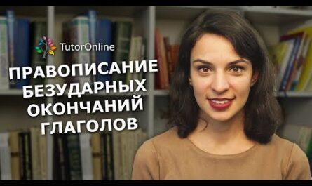 Русский язык| Правописание безударных окончаний глаголов