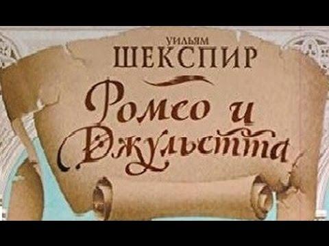 "Шекспир ""Ромео и Джульетта"" от 8-а"