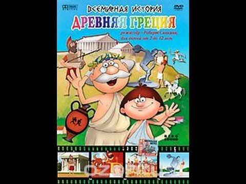 Всемирная история: Древняя Греция (2009)