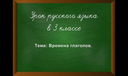 """Урок русского языка """"Времена глаголов"""" 3 класс"""