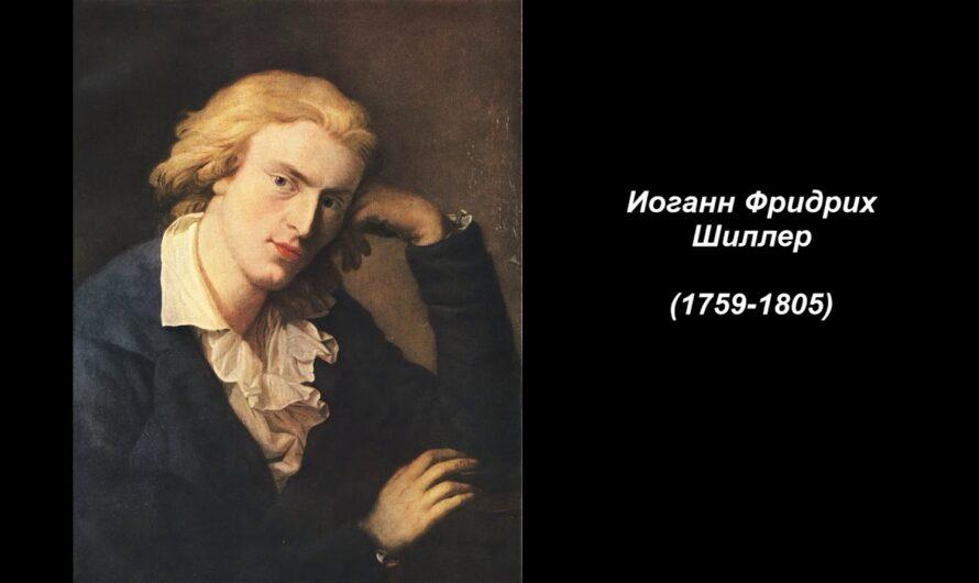 Иоганн Фридрих Шиллер. Литература 6 класс