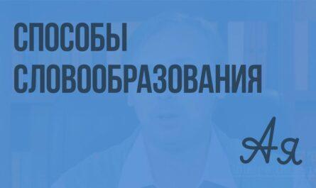 Способы словообразования. Видеоурок по русскому языку 5 класс