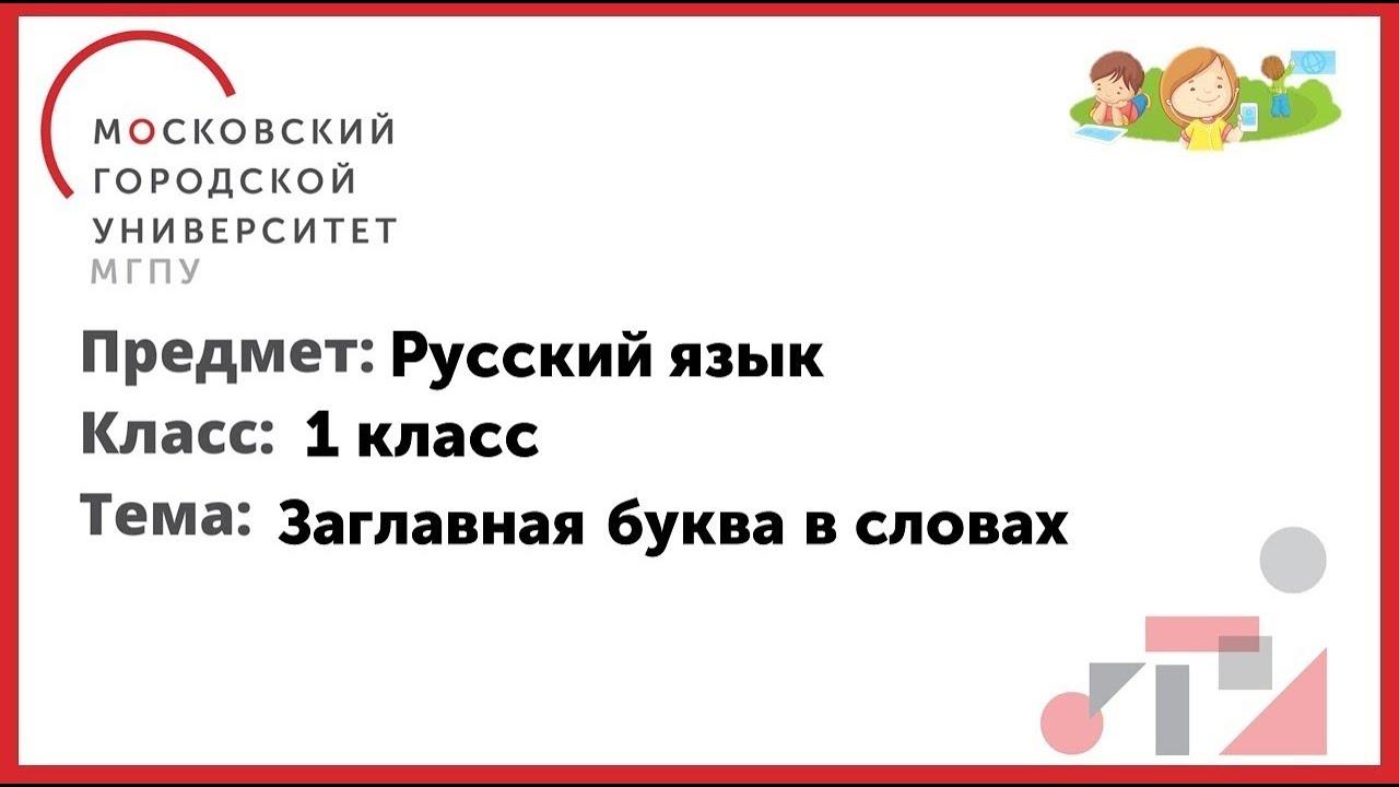 1 класс. Русский язык. Заглавная буква в словах.