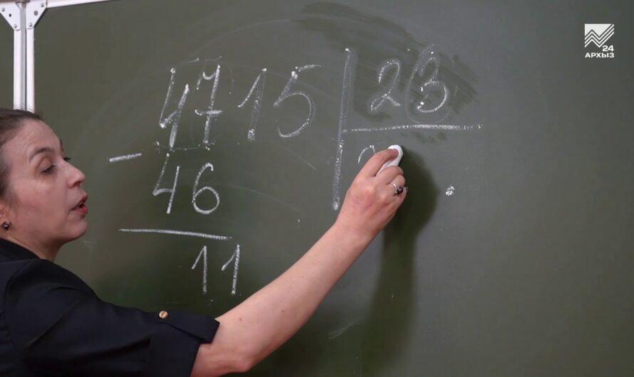 Учимся дома. 4класс. Математика: деление многозначного числа на двузначное число