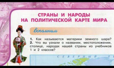 """Окружающий мир 3 класс ч.1, """"Страны и народы на политической карте мира"""", с.28-31, Перспектива"""