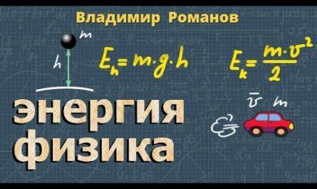 ПОТЕНЦИАЛЬНАЯ энергия КИНЕТИЧЕСКАЯ энергия формулы