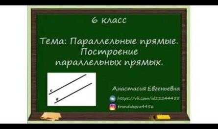 6 класс. Математика. Параллельные прямые. Построение параллельных прямых.