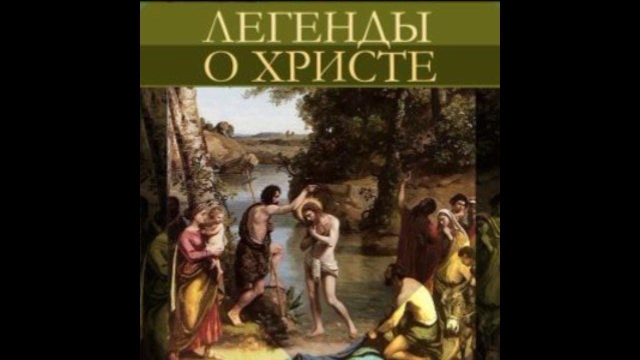 Вермландское Предание— Сельма Лагерлёф —  читает Павел Беседин