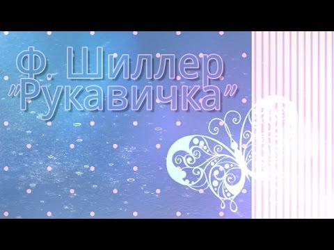 "Ф. Шиллер ""Рукавичка"" / ""Перчатка"" | Rasik♡"