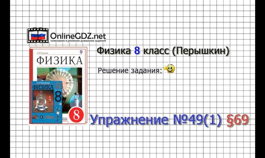 Упражнение №49(1) § 69. Изображения, даваемые линзой – Физика 8 класс (Перышкин)