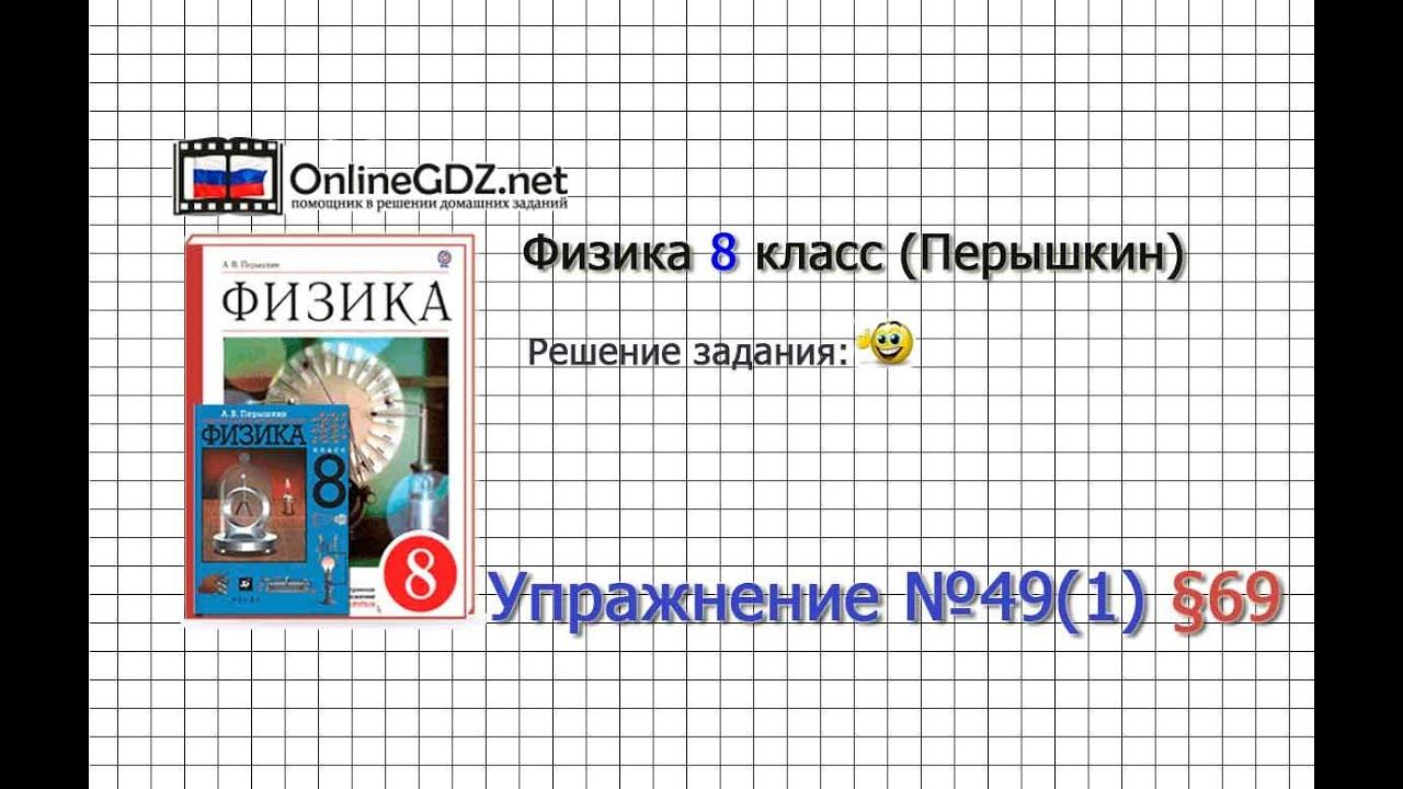 Упражнение №49(1) § 69. Изображения, даваемые линзой - Физика 8 класс (Перышкин)