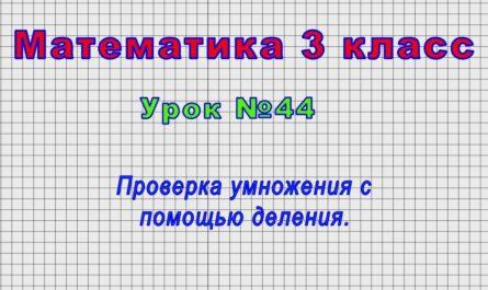 Математика 3 класс (Урок№44 - Проверка умножения с помощью деления.)