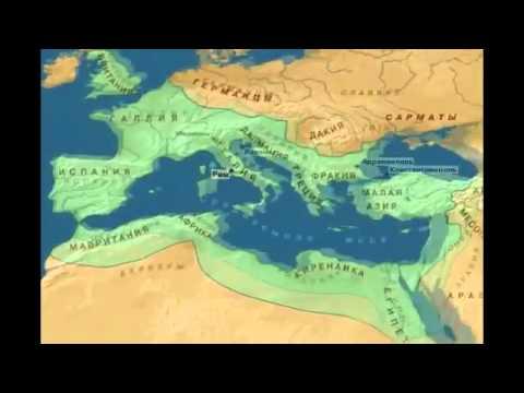 17.01 - Разделение Римской империи на Восток и Запад