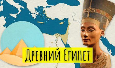 История Древнего Египта (за 9 минут)!