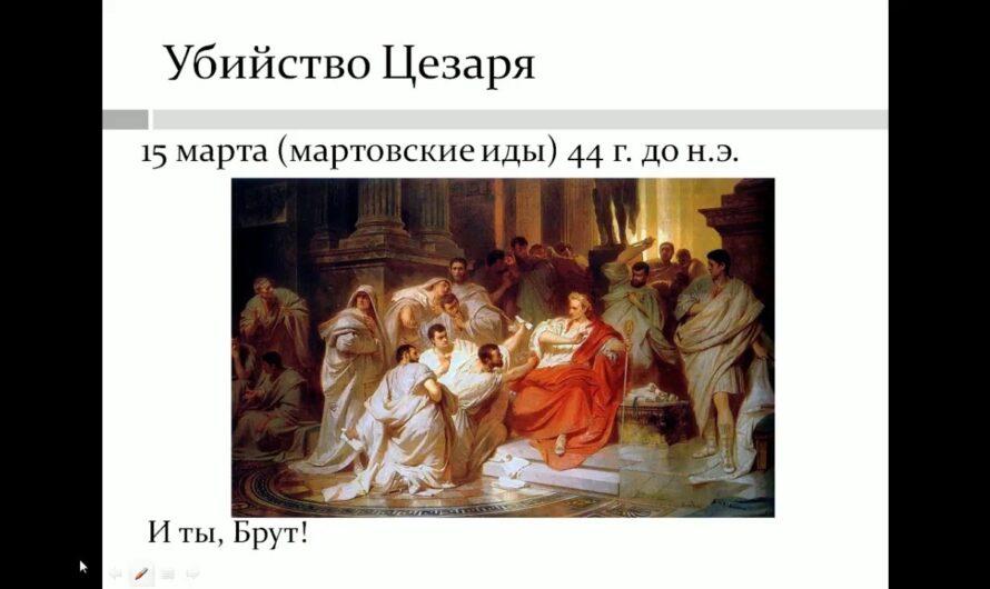 Единовластие Цезаря