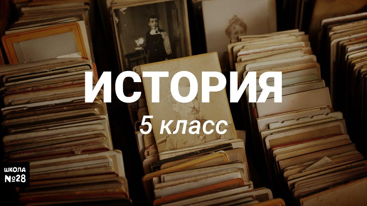 5 класс - История - Установление Империи - 13.05.2020